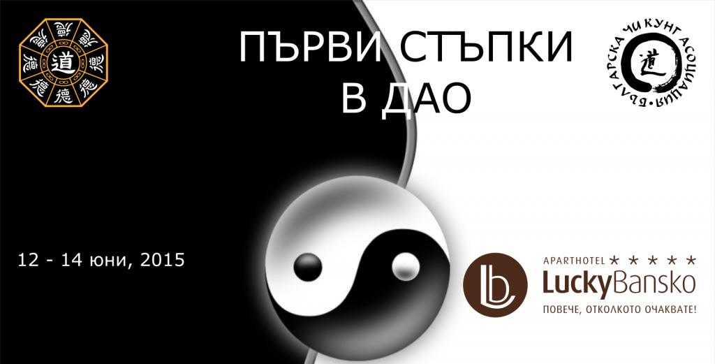 Bansko_1